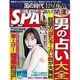 週刊SPA!(スパ) 2021年 9/14 号 [雑誌] 週刊SPA! (デジタル雑誌)