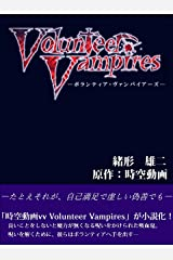 Volunteer Vampires: ボランティア・ヴァンパイアーズ (時空文庫) Kindle版