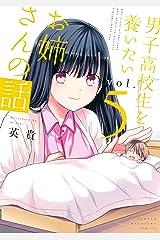 男子高校生を養いたいお姉さんの話(5) (週刊少年マガジンコミックス) Kindle版