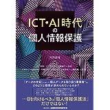 ICT・AI時代の個人情報保護
