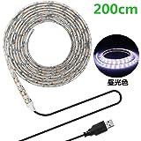 LEDテープライト LHY LEDテープ 貼レルヤ USB 5V 200cm 120連 高輝度 白ベース 正面発光 切断可能 IP65防水タイプ 間接照明・両面テープで好きな場所に貼り付け可能・ショーケースなど店舗用照明にも最適 (昼光色)