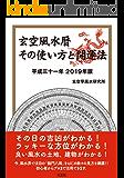 玄空風水暦: その使い方と開運法 平成三十一年 2019年版