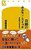 奇跡のホルモン・スイッチ 潜在能力を引き出す (幻冬舎新書)