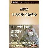 マスクをするサル(新潮新書)