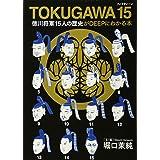 TOKUGAWA 15(フィフティーン) 徳川将軍15人の歴史がDEEPにわかる本