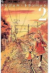 エンジェル・トランペット(2) (フラワーコミックスα) Kindle版