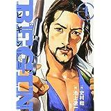 BEGIN (1) (ビッグコミックス)