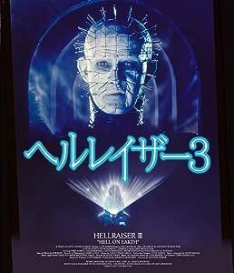 ヘルレイザー3(Blu-ray Disc)