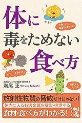 体に毒をためない食べ方 (中経の文庫) Kindle版