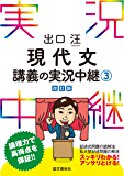出口汪現代文講義の実況中継(3) 実況中継シリーズ