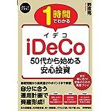 1 時間でわかる iDeCo ~50代から始める安心投資 (スピードマスター)