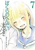 ぼくらのへんたい(7) (RYU COMICS)