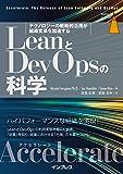 LeanとDevOpsの科学[Accelerate] テクノロジーの戦略的活用が組織変革を加速する (impress top gear)