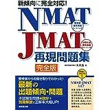 新傾向に完全対応!NMAT・JMAT再現問題集