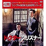 ドクタープリズナー DVD-BOX2 <シンプルBOX 5,000円シリーズ>