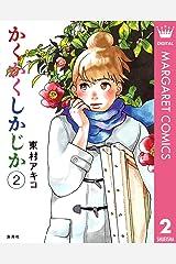 かくかくしかじか 2 (マーガレットコミックスDIGITAL) Kindle版