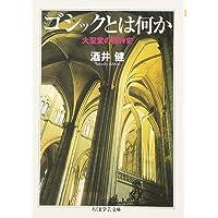 ゴシックとは何か―大聖堂の精神史 (ちくま学芸文庫)