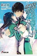 魔法科高校の劣等生(32) サクリファイス編/卒業編 (電撃文庫) Kindle版