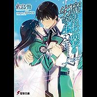 魔法科高校の劣等生(32) サクリファイス編/卒業編 (電撃文庫)