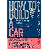 エイドリアン ・ ニューウェイ HOW TO BUILD A CAR - F1 デザイン -
