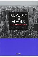 ジェイコブズ対モーゼス: ニューヨーク都市計画をめぐる闘い 単行本