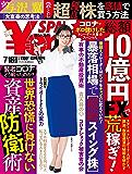 \en_SPA! (エン・スパ)2020年夏号 (週刊SPA!増刊) ¥en_SPA (SPA!BOOKS)