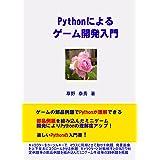 Pythonによるゲーム開発入門