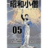 昭和小僧 vol.05: 俺という評価報告