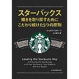 スターバックス 輝きを取り戻すためにこだわり続けた5つの原則 (日本経済新聞出版)