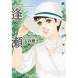 風のペンション―逢瀬― (ジュールコミックス)