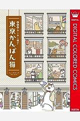 まんが ねこねこ横丁 東京かんばん猫 フルカラー版 (マーガレットコミックスDIGITAL) Kindle版