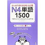 はじめての日本語能力試験 N4単語 1500 Hajimete no Nihongo Nouryoku shiken N4 Tango 1500(English/Vietnamese Edition) (はじめての日本語能力試験 単語)