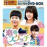 恋のスケッチ~応答せよ1988~スペシャルプライス版コンパクトDVD-BOX3<期間限定>