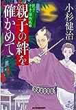 親子の絆を確かめて 親子十手捕物帳(4) (時代小説文庫)
