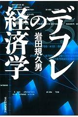 デフレの経済学 Kindle版