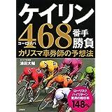 ケイリン468番手勝負 (サンケイブックス)
