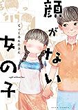 顔がない女の子 (ビームコミックス)