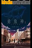 勇魚神・第1部: 空飛ぶ鯨 (新潟文楽工房)