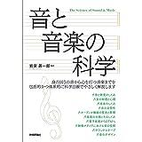 音と音楽の科学