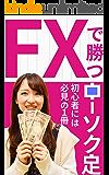 FXで勝つローソク足: シンプルな法則