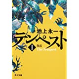テンペスト 第一巻 春雷 (角川文庫)
