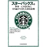 スターバックスを世界一にするために守り続けてきた大切な原則 (日本経済新聞出版)
