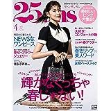 25ans (ヴァンサンカン) 2018年 4月号