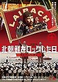 北朝鮮をロックした日 ライバッハ・デイ [DVD]