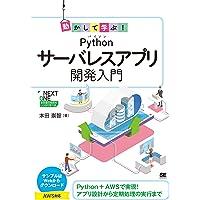 動かして学ぶ! Pythonサーバレスアプリ開発入門 (NEXT ONE)