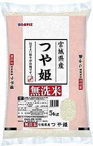 【精米】宮城県産 無洗米 つや姫 5kg 令和元年産
