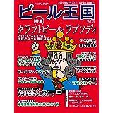 ビール王国 Vol.25 2020年 2月号 (ワイン王国 別冊)