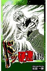 ドッ硬連(19) Kindle版