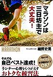 マラソンは三日坊主で大丈夫!