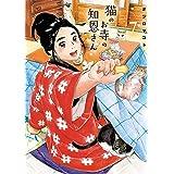 猫のお寺の知恩さん(7) (ビッグコミックス)